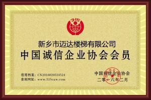 中国诚信企业协会会员